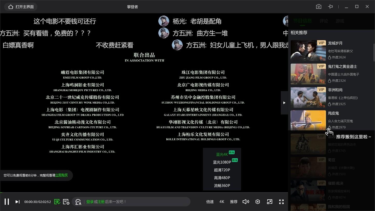 爱奇艺视频PC版客户端 v8.2.132.2838 去广告绿色版 设置