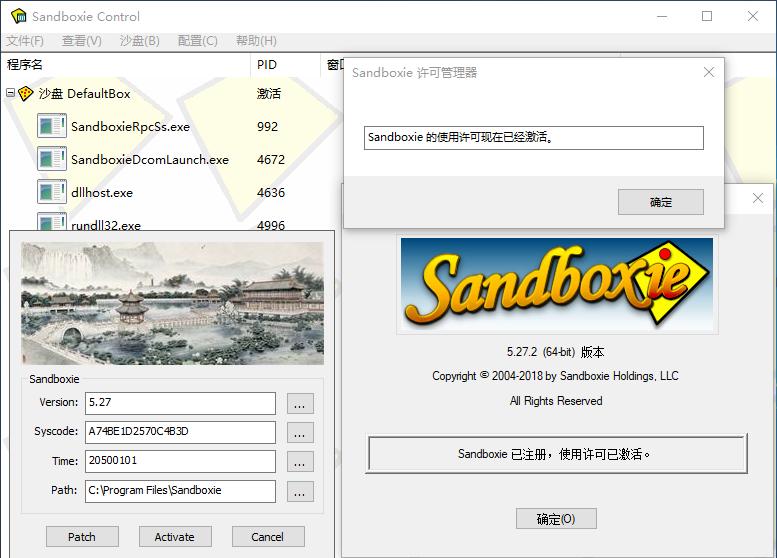 沙盘 Sandboxie Plus v0.7.0/v5.49.5 中文免费版 免费版