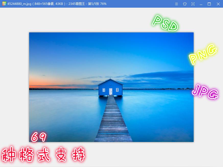 2345看图王 v10.3.1.9124 去广告版 看图