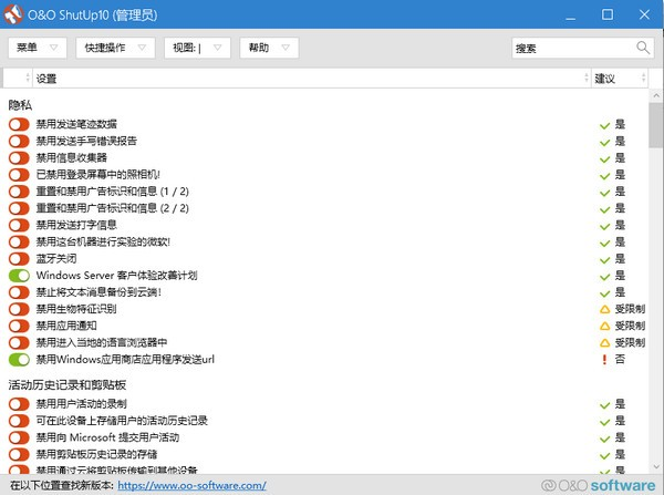 Win10反间谍隐私工具 O&O ShutUp10 v1.8.1420 中文版 中文版