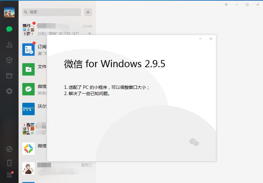 微信电脑版 v3.2.1.131 正式版及防撤回补丁 电脑