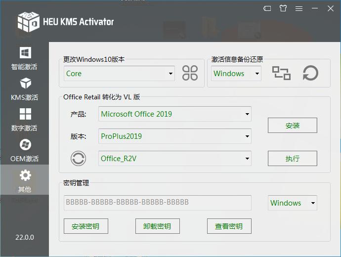 HEU KMS Activator v22.3.0 数字许可证激活 Office