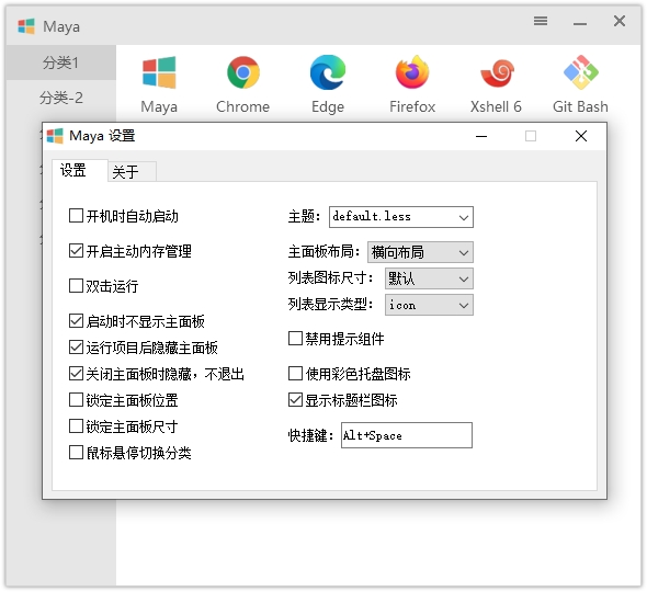 Maya v1.2.3.0 一款简洁小巧的快速启动工具 3.0