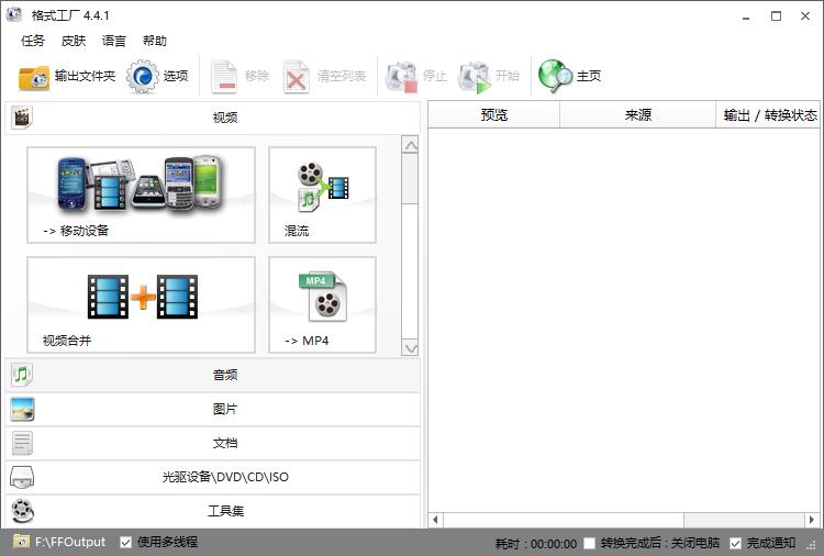 格式工厂 FormatFactory v5.7.1 去广告绿色版 格式