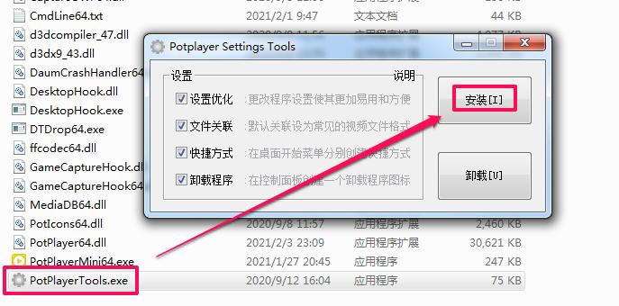 影音播放器 PotPlayer v1.7.21472 正式版 21472
