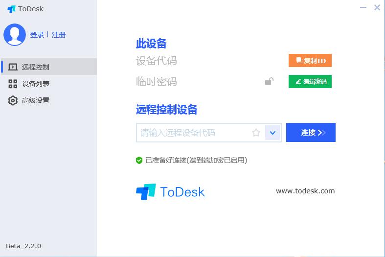 ToDesk v3.0.0.0 跨平台电脑远程协助软件 主控