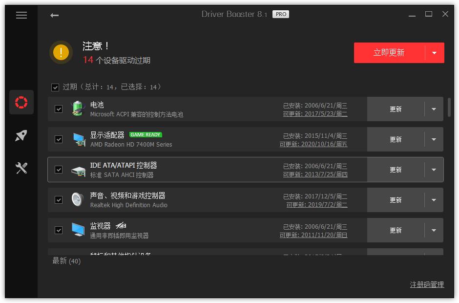 IObit Driver Booster PRO v8.4.0.420 驱动更新工具 检测