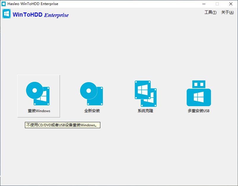 系统重装工具 WinToHDD Enterprise v5.1 企业免费版 Enterprise