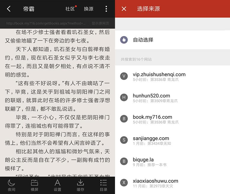 Android 追书神器 v4.69.0 去广告去升级破解VIP可换源版 广告