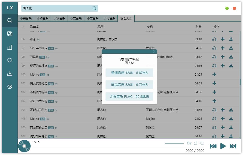 五音助手PC版v1.8.2 全网付费歌曲免费下载 PC