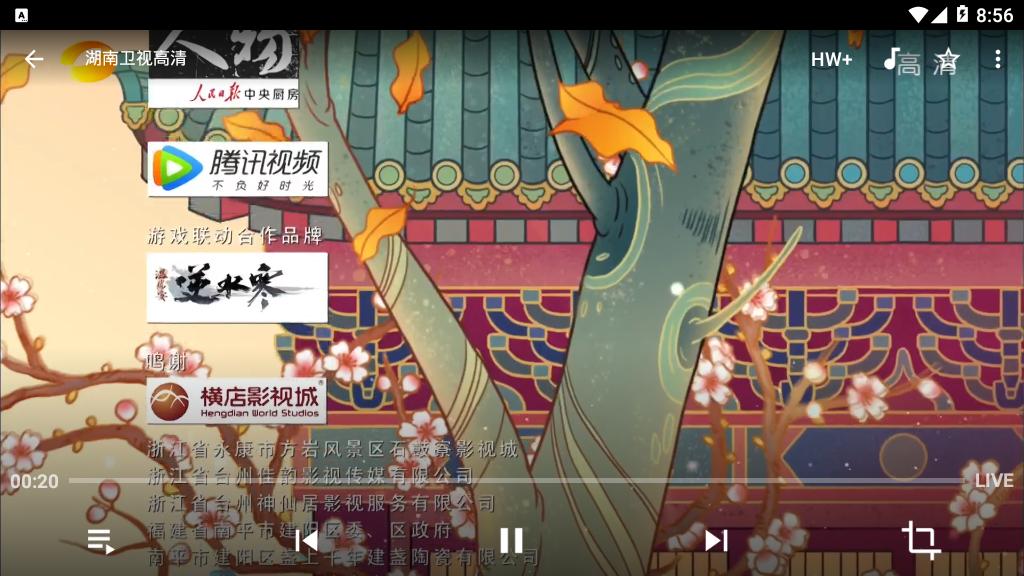 安卓全球频道播放器 IPTV Pro v6.0.9 解锁专业版 解锁