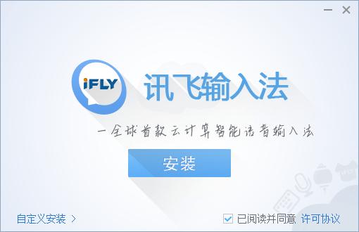 讯飞输入法电脑PC版 v3.0.1725 官方纯净无广告版 键盘