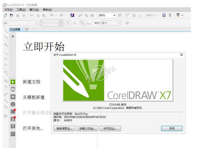 CorelDRAW X7 32位/64位英文注册版下载