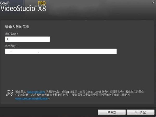 Corel VideoStudio X8 32位/64位英文注册版免费下载
