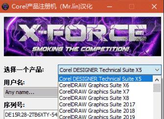 Corel2020全系列产品注册机